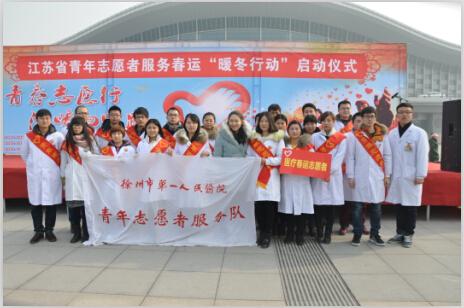 徐州市第一人民医院青年志愿者