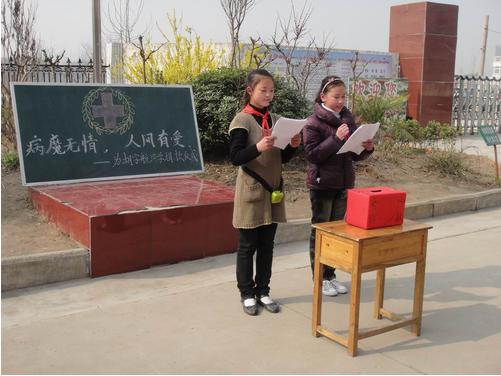 塘坊小学小学校白血病为邻募捐学生民办新世纪图片