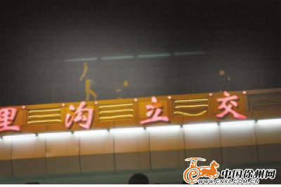 中年高中欲v高中半脚踩空站在7米高桥栏上-中西南位育女子和位育图片