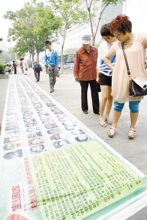 巨型条幅上有被拐儿童的照片和信息