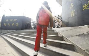 树人中学 初三女生校服改瘦不让上课图片