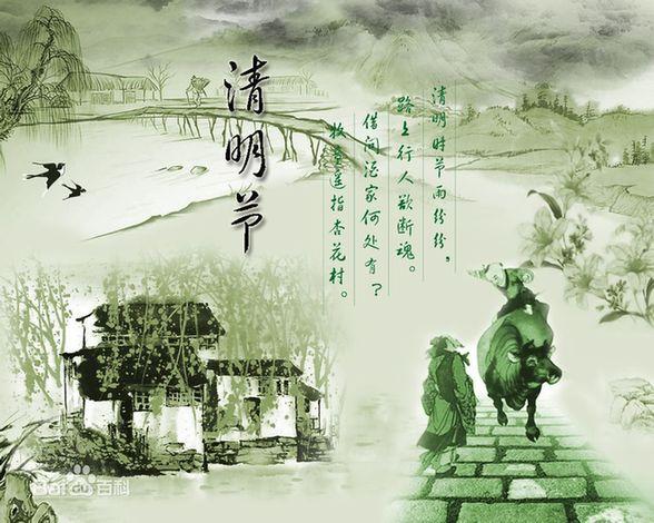 清明节的传统习俗