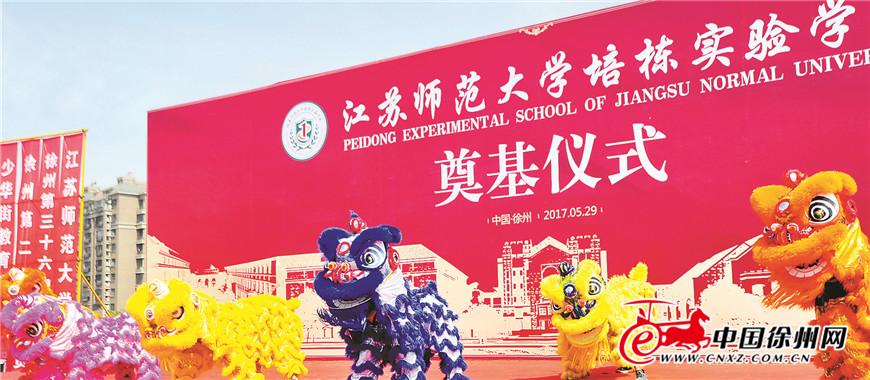 打造淮海经济区基础教育新标杆