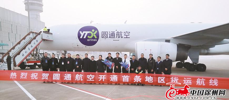 观音机场首条全货机货运航线通航