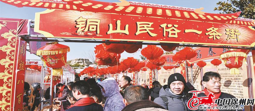 【新春走基层】铜山红红火火的年,红红火火地过