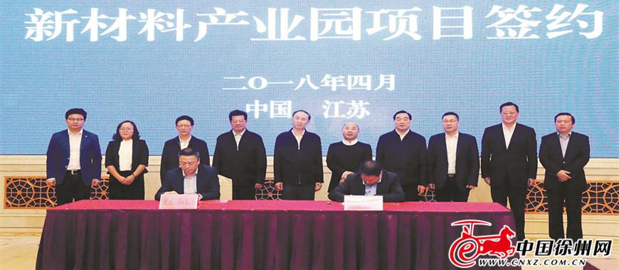 总投资300亿元的新材料 产业园项目正式落户徐州