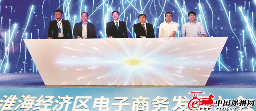 推动区域协同发展 共创电商美好未来