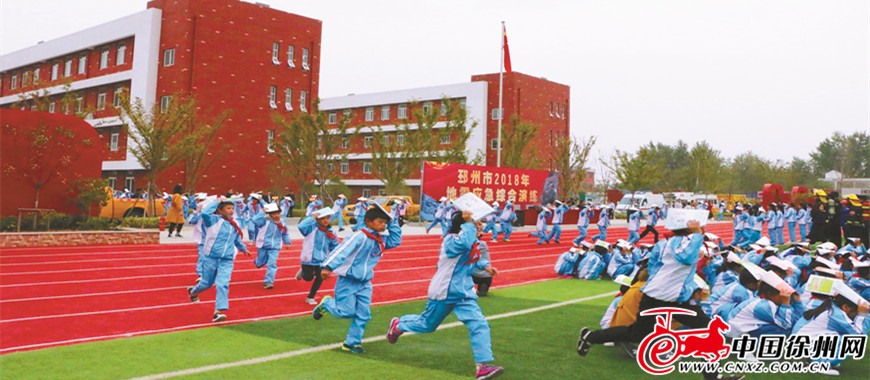 邳州市举行实战背景下地震应急综合演练