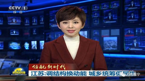 徐州睢宁登上央视《新闻联播》头条!这次是因为