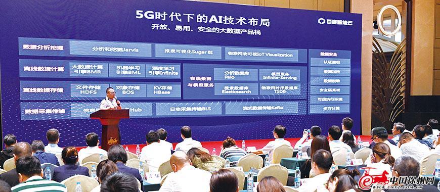 5G融合发展 培育徐州智能经济新引擎