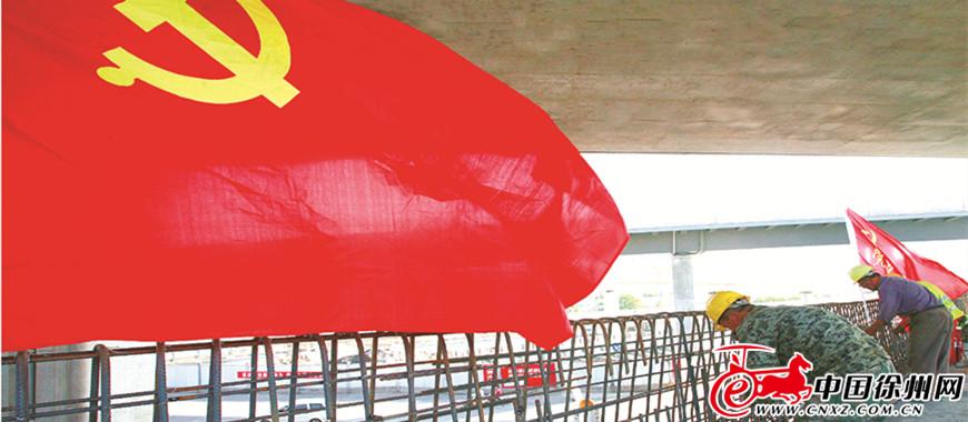 党旗飘扬 迎宾高架快速路