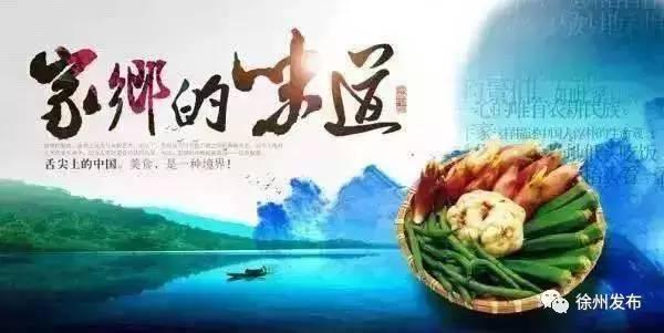 【美食故乡】徐州美食,带着味道的味道,也如渭源家乡乡间图片