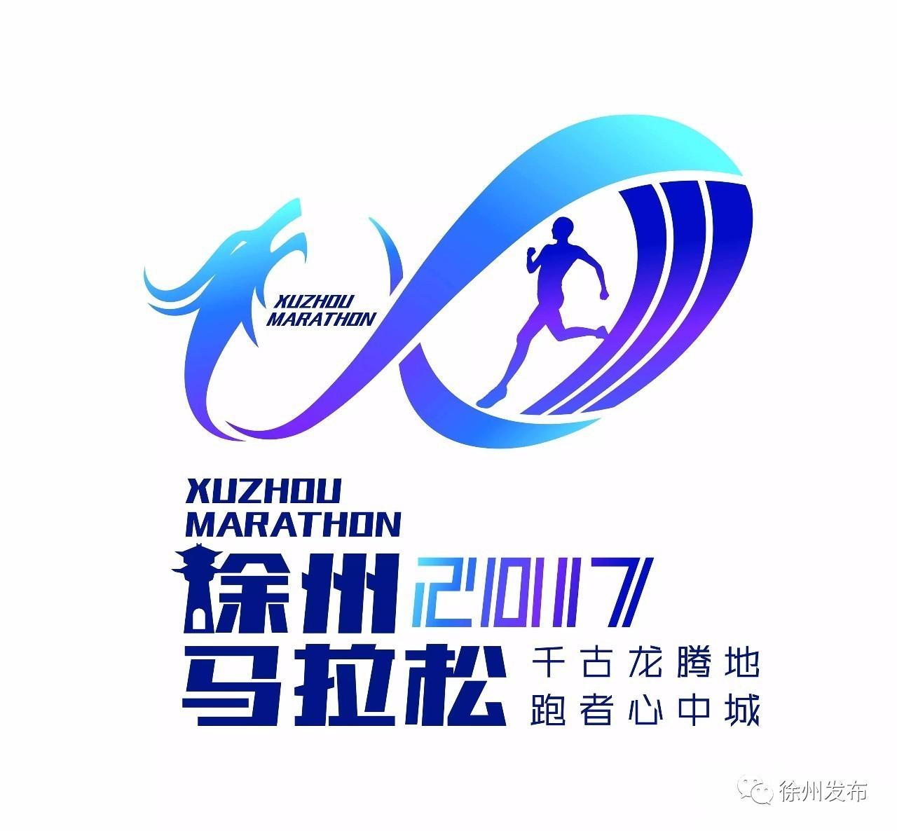 2017青岛国际马拉松logo