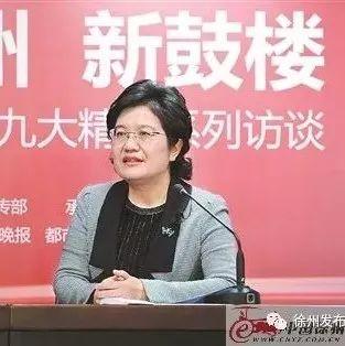 【十九大•访谈】对话鼓楼区委书记龚维芳